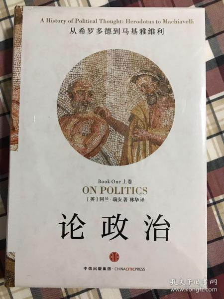 论政治·上卷