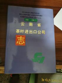 云南省茶叶进出口公司志(1938-1990)