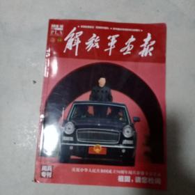 解放军画报 阅兵专刊