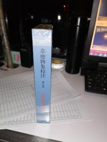 韦应物集校注(增订本)