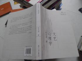 文艺心理学