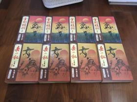 繁体竖版武侠小说;《 金剑雕翎》+ 《 岳小钗 》共8册大全套合售,卧龙生著, 毅力出版社出版,品好如图。