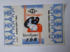 老糖纸:上海爱民糖果厂出品大白兔糖纸(蜡纸)