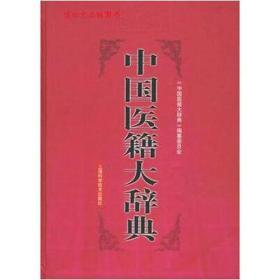 中国医籍大辞典(上下)