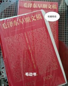 毛泽东早期文稿(毛边版)