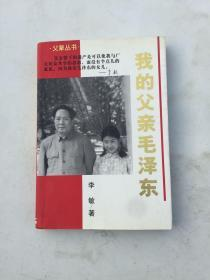 我的父亲毛泽东李敏 作者李敏签名本保真