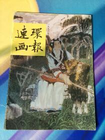 中国人民美术出版社主办  连环画报 一九九六年十二月总第四九八期 保存完好