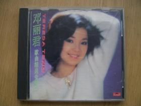 CD 邓丽君 歌典精选专辑 二【R--2】
