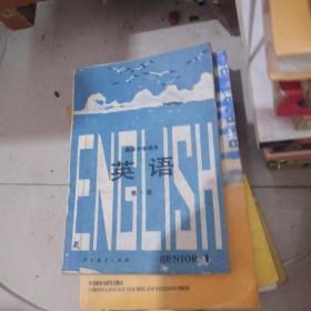 高级中学课本 英语第一册