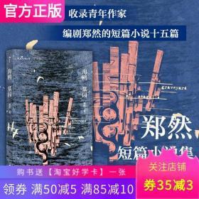新书现货后浪正版 海鸥墓园 十五则海市蜃楼般的情感故事切片小说 中国文学 当代小说书籍