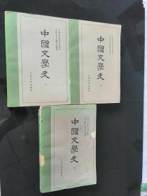 中国文学史(1.2.3)