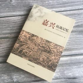 正版现货 嘉兴抗战记忆 一版一印 只出2000册