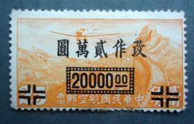 邮票  中华民国航空邮票 民航7 上海加盖航空改值邮票 20000元 全新