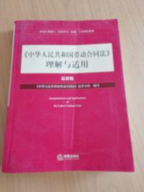 劳动人事部门、企业学习、培训、工作指定教材·《中华人民共和国劳动合同法》理解与适用(最新版)