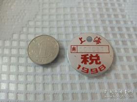 九十年代铝合金制原色自行车纳税牌照(上海市1998)