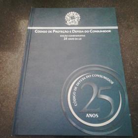 外文书一本~消费者保护法益?