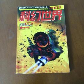 科幻世界 2003年增刊(狮子号)