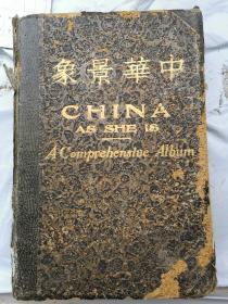 《中华景象》民国大型影集    全国摄影总集,1934年良友出版,      馆藏书