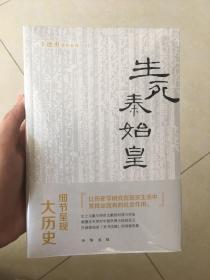 生死秦始皇(辛德勇著作系列)