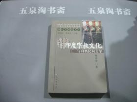 好品--2007年版--《印度宗教文化与回鹘民间文学》
