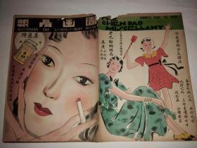 图画晨报(第99期,缺下半张)