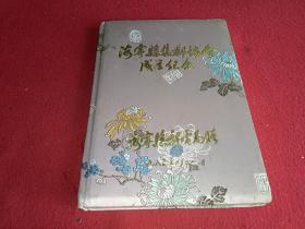 海宁县集邮协会成立纪念1985.2丝绸面 集邮册 邮票册(8板)空册  32开本