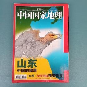 中国国家地理2003.1山东专辑(带一张地图)