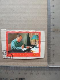 邮票(剪片)文革10分信销邮票,毛主席在办公