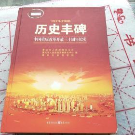 历史丰碑,中国重庆改革开放三十周年纪实
