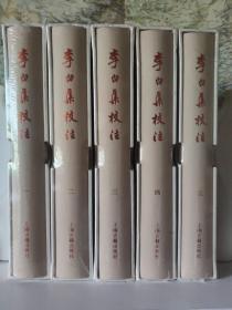 李白集校注(典藏版 全五册)