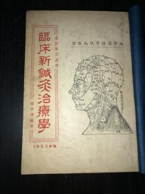 《临床新针灸治疗学》(1953版)品好