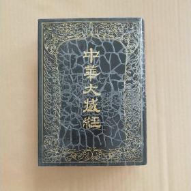 中华大藏经 汉文部分.32册