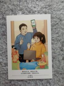 万众一心抗击新冠肺炎疫情~诗词敬英雄邮资明信片(6枚一组)
