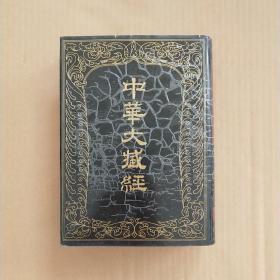 中华大藏经第33册