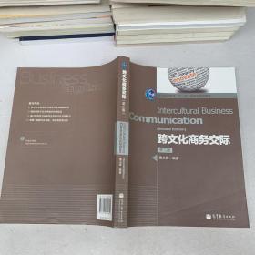 跨文化商务交际(第2版)