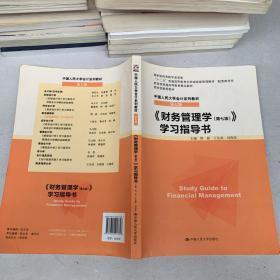 """《财务管理学(第七版)》学习指导书/""""十二五""""普通高等教育本科国家级规划教材 配套参考书·中国人民大学会计系列教材(第七版)"""