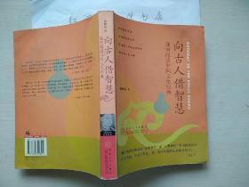 向古人借智慧:如何阅读中国文化经典·