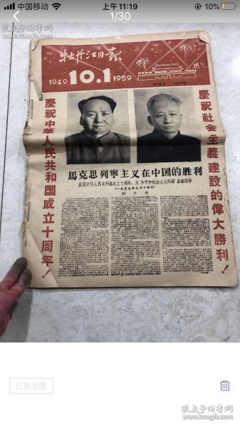 1959年1960年1968年牡丹江日报一组合售