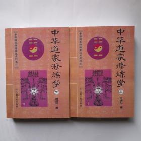中国道家修炼著述系列之三:中华道家修炼学(上下册)(购买前请注意看版本说明)