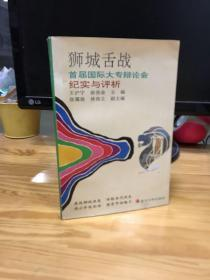 狮城舌战:首届国际大专辩论会纪实与评析  主编 王沪宁 蒋昌建签名