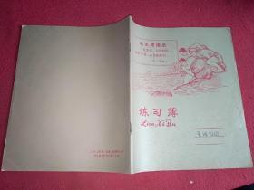 文革语录 练习簿 (内有笔记)