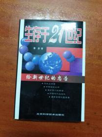 生存于21世纪: 给新世纪的忠告                 (大32开)《127》