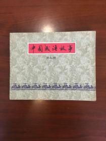 连环画(中国成语故事 7)1版1印