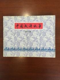 连环画(中国成语故事 6)1版1印