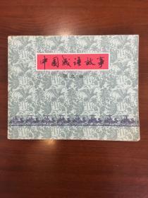 连环画(中国成语故事 9)1版1印