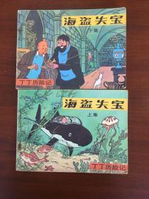 连环画(海盗失宝)1版1印