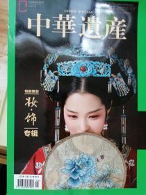 中华遗产 2020 05