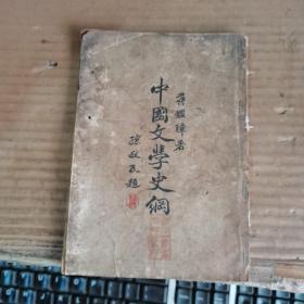 中国文学史纲(民国二十年三版印,满50元免邮费)