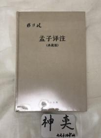 孟子译注(典藏版)