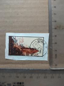 邮票 (剪片)特57黄山妙笔生花